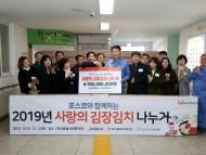 포항제철소, 소외계층 위한 '사랑의 김장김치' 전달